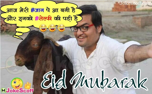 Funny Bakra Eid Jokes