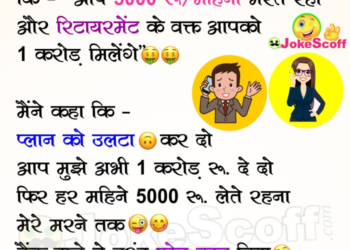 Funny Bank Policy offer Call Jokes in Hindi