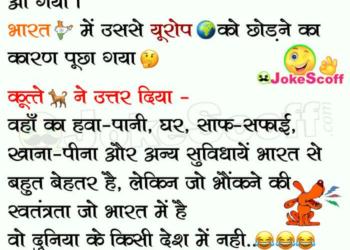 Funny Hindi Chutkule Jokes for WhatsApp Facebook - Europen Dog in india