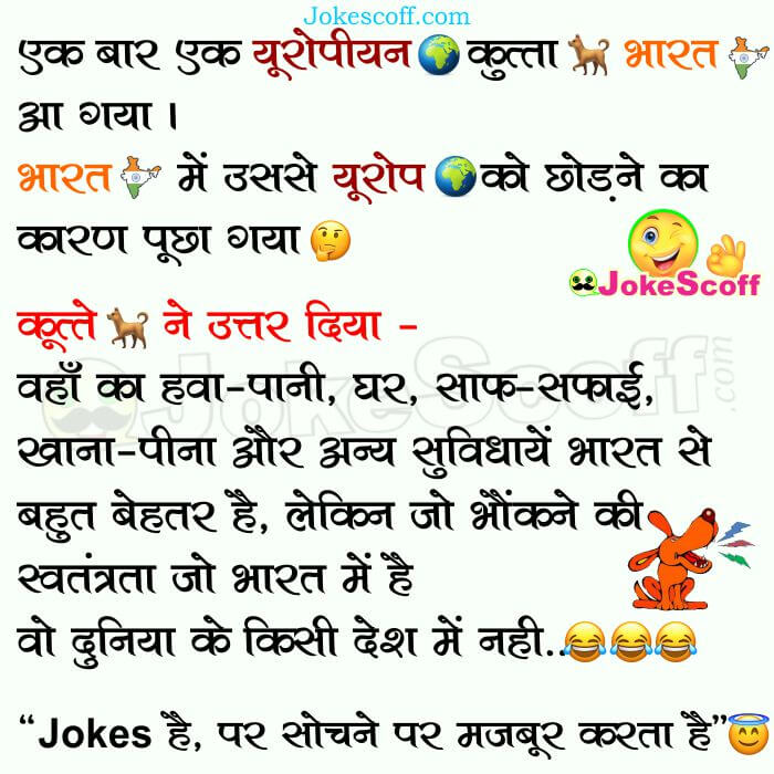 Funny Hindi Chutkule Jokes for WhatsApp Facebook - Europen Dog in india
