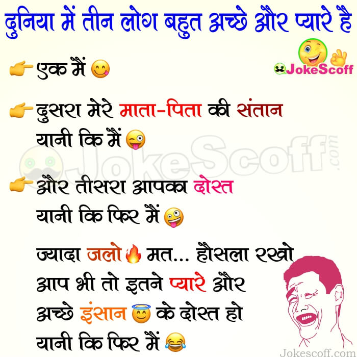 Funny Joke in hindi