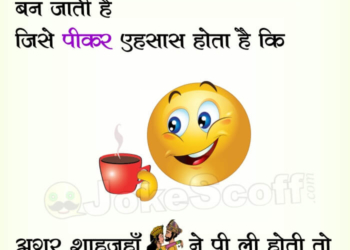 Funny Morning Jokes in Hindi
