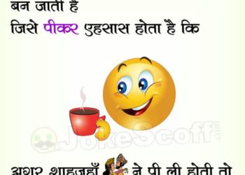 Funny Morning Jokes in Hindi