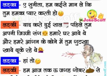 Funny UP and Bihar Love Story Jokes