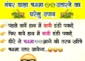 Home Remedy Jokes - Garelu Upachar Funniest Jokes