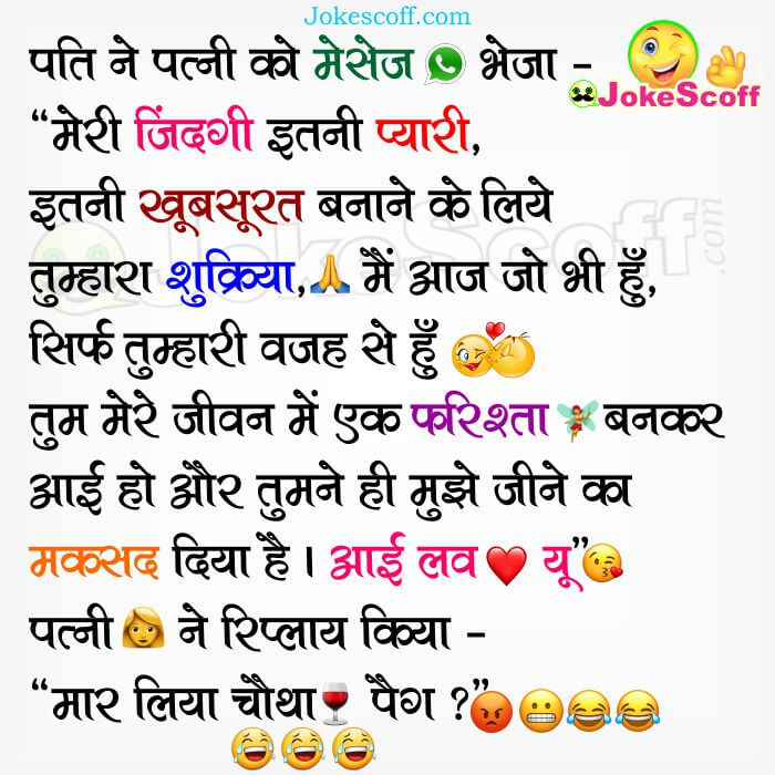 Pati ka Romantic WhatsApp Message - Funny Jokes