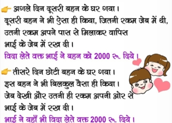 Raksha Bandhan Puzzle with answer - Paheliyan