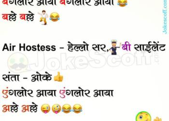 Santa and Air Hostess Jokes - Santa Banta Jokes