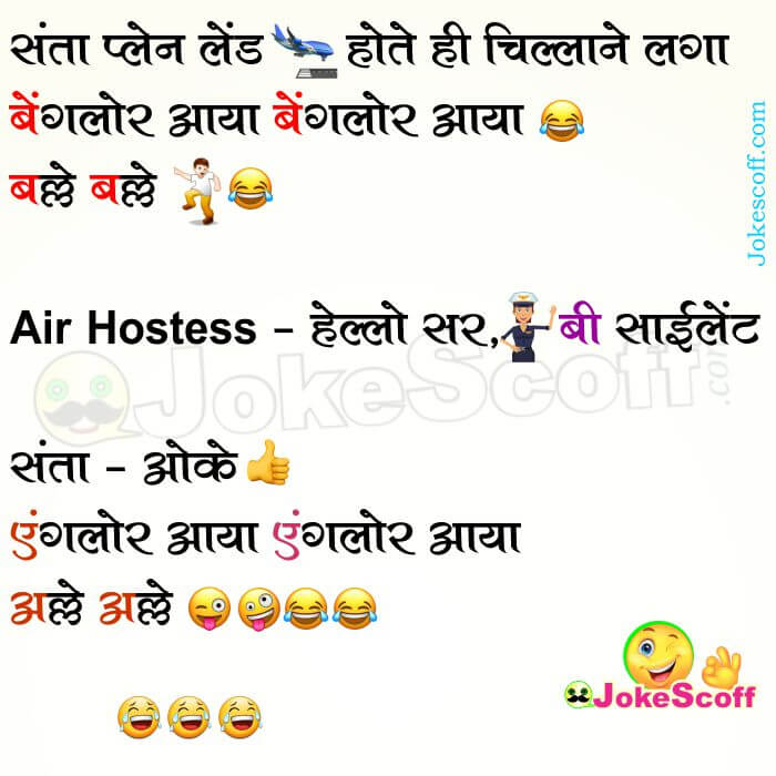 Santa and Air Hostess Jokes - Santa Banta Jokes