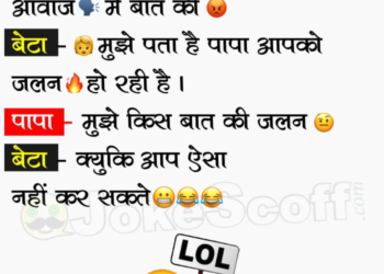 Very Funniest Baap Beta new Joke in Hindi