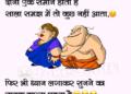 Very Funniest Hindi Husband Wife Jokes , Pandit ji Ki katha aur Bivi ki Batein