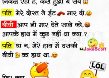 Very Funniest Pati Patni Jokes in Hindi