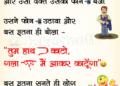 Very Funny Tailor Jokes in Hindi