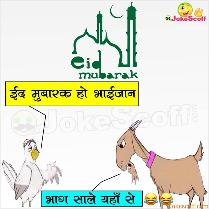 eid mubarak Jokes