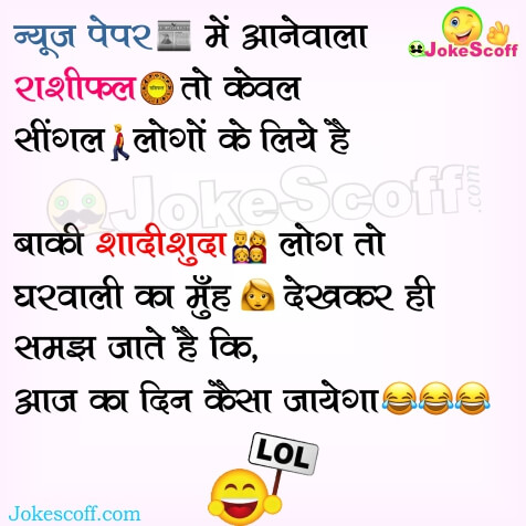 Aaj ka Rashifal Very Funniest Jokes in hindi