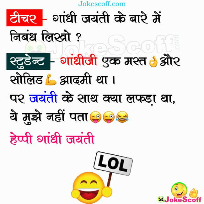 Best Gandhi ji Funniest Jokes