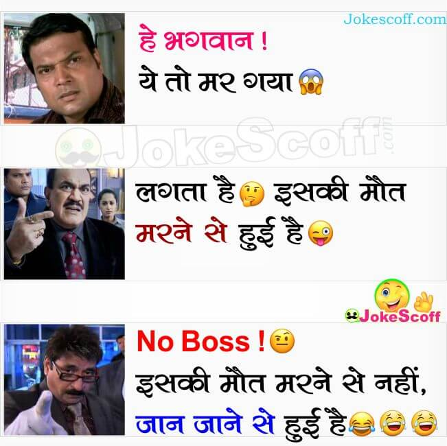 Funny Picture - CID Jokes in Hindi
