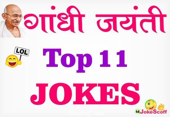 Gandhi Jayanti Funny Jokes With Pics