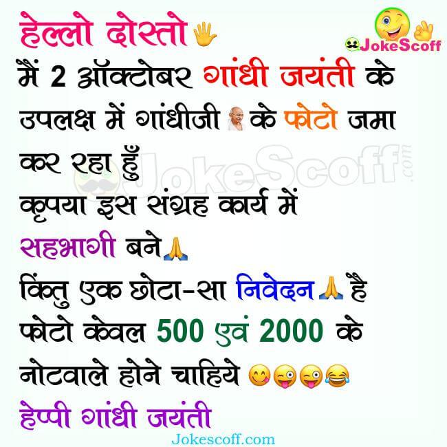Gandhi Jayanti Funny Jokes