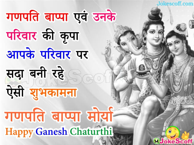 Ganesh Chaturthi best Wishes Quotes in Hindi