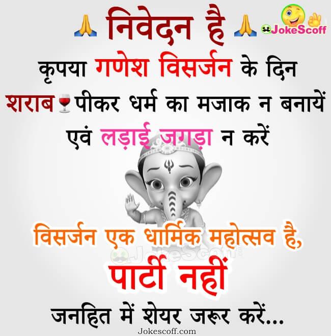 Ganesh Visarjan Good Message
