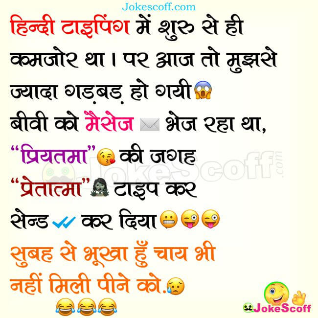 Hindi Typing in WhatsApp Husband Wife Jokes