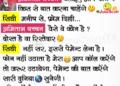 KBC New Very Funny Jokes in Hindi