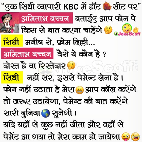 KBC New Very Funny Jokes in Hindi