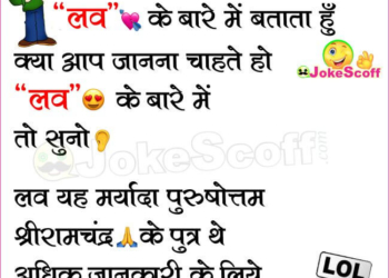 Love ke Bare me - Jokes in Hindi