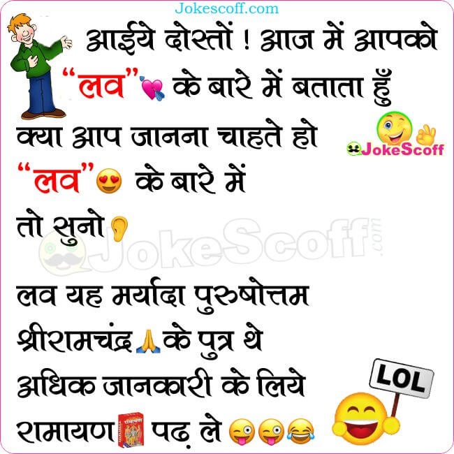 Love ke Bare me - Jokes in Hindi