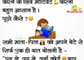 Motivate to kids for Reading Very Funny Kids Jokes in Hindi