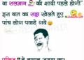 Rahul Gandhi PM 2019 - Funny Political Jokes