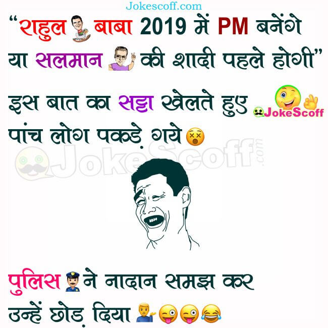 Rahul Gandhi PM 2019 - Funny Political Jokes