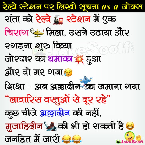 Railway Station Par likhi Suchna as a Jokes