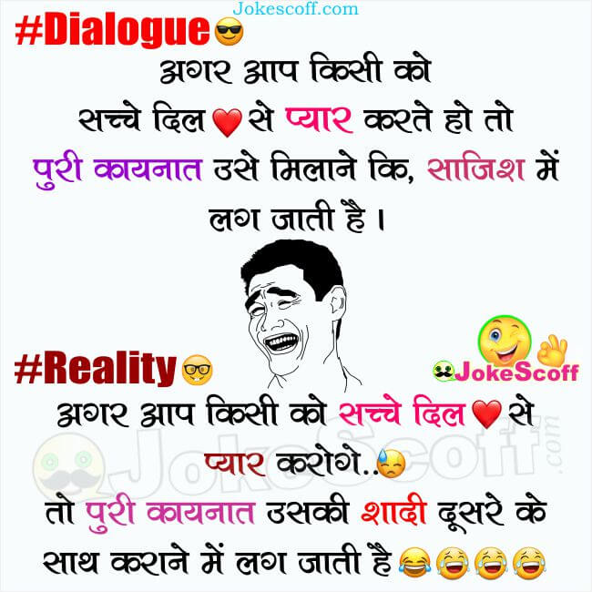 Dialogue vs Reality Funniest Jokes for WhatsApp