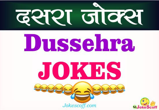 Dussehra Jokes - दसरा जोक्स