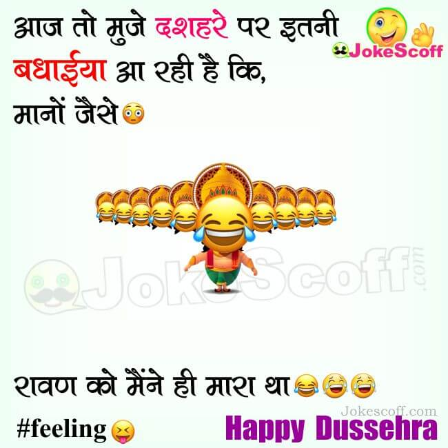 Dussehra Jokes for WhatsApp FB