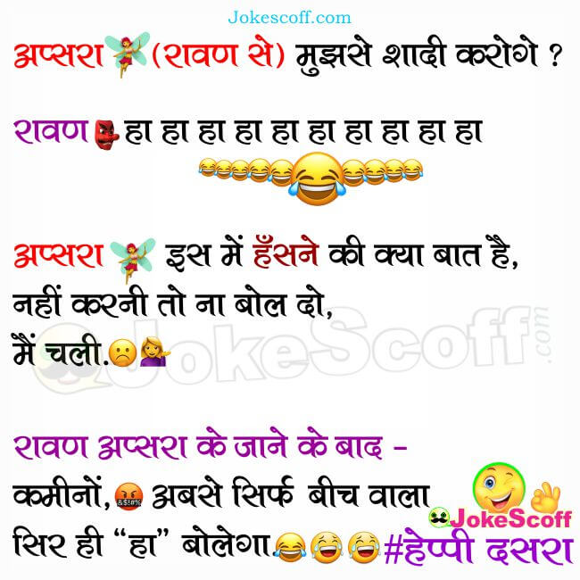 Funniest Dussehra Jokes