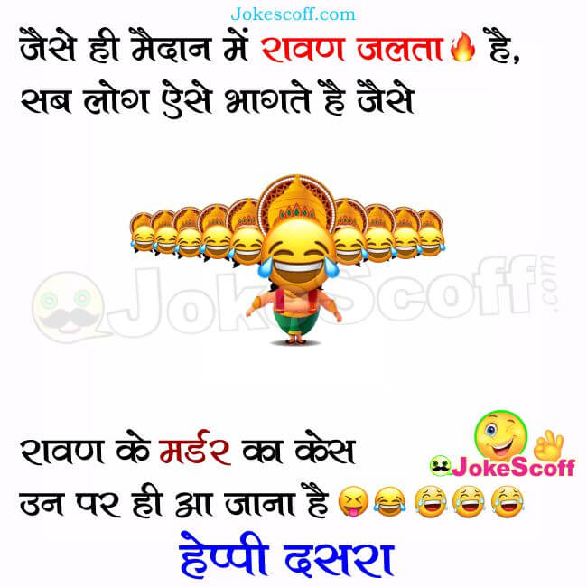 Happy Dussehra Jokes
