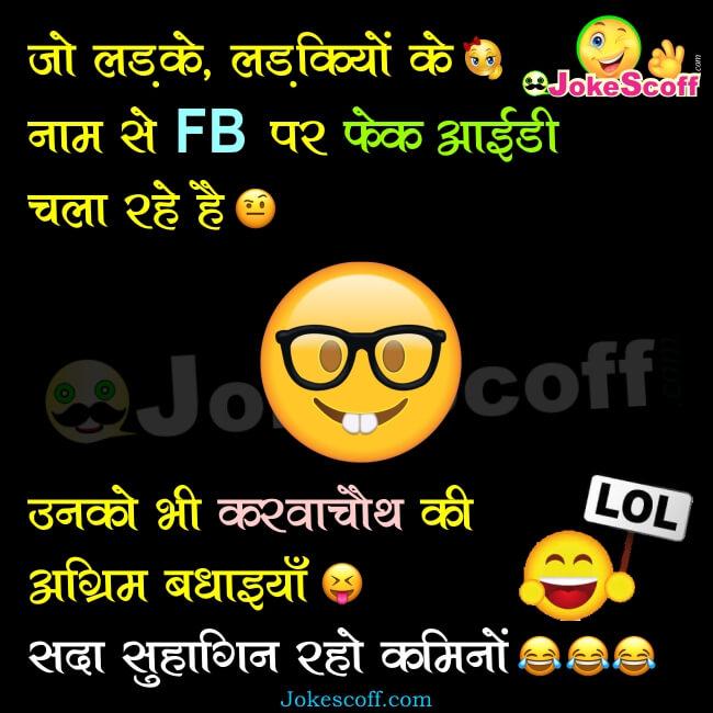 Karva Chauth Chutkule
