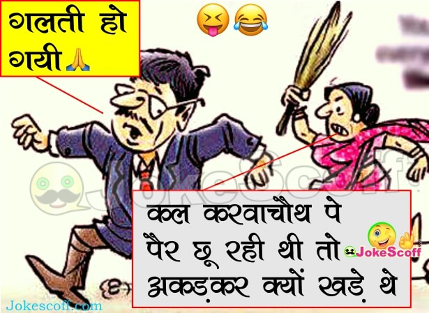 Karva Chauth Funny Picture Hindi