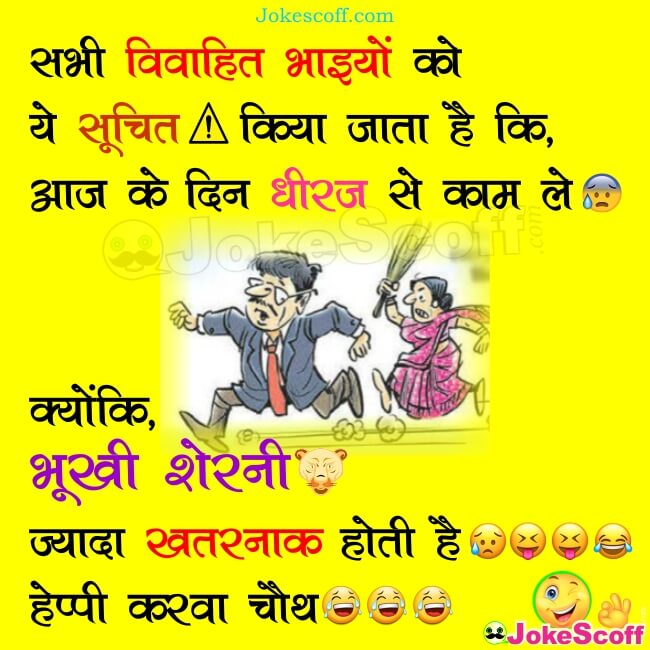 Karva Chauth Jokes for WhatsApp in Hindi