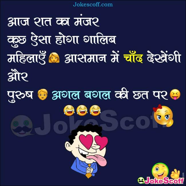 Karva Chauth Very Funny Jokes