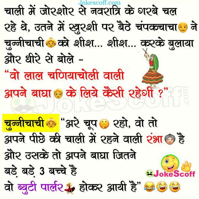 Navratri Jokes for WhatsApp FB