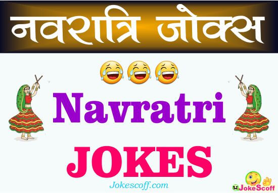 Navratri Jokes
