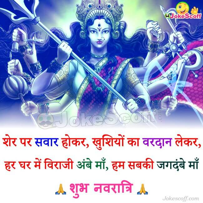 Navratri Wishes Picture with Quotes