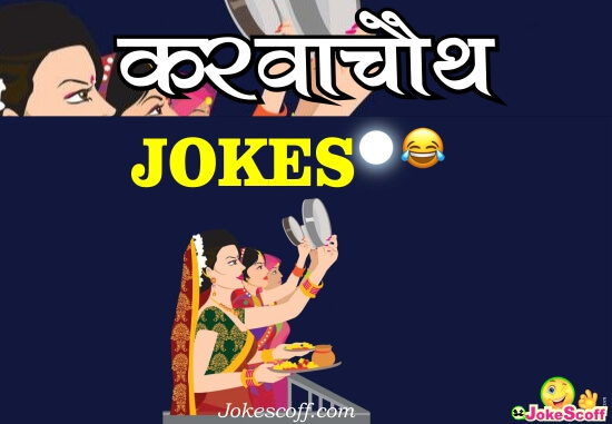 Top 25 Karva Chauth Jokes in Hindi