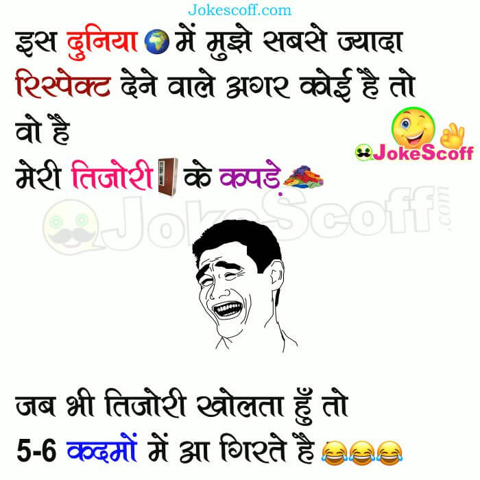 Very Funniest Hindi Jokes - Chutkule Hindi
