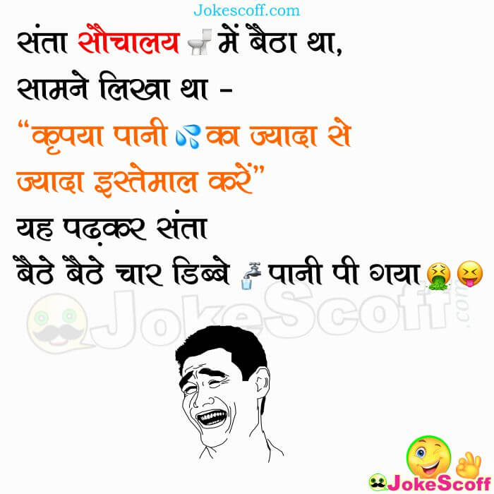 Very Funniest Santa Banta Jokes in Hindi