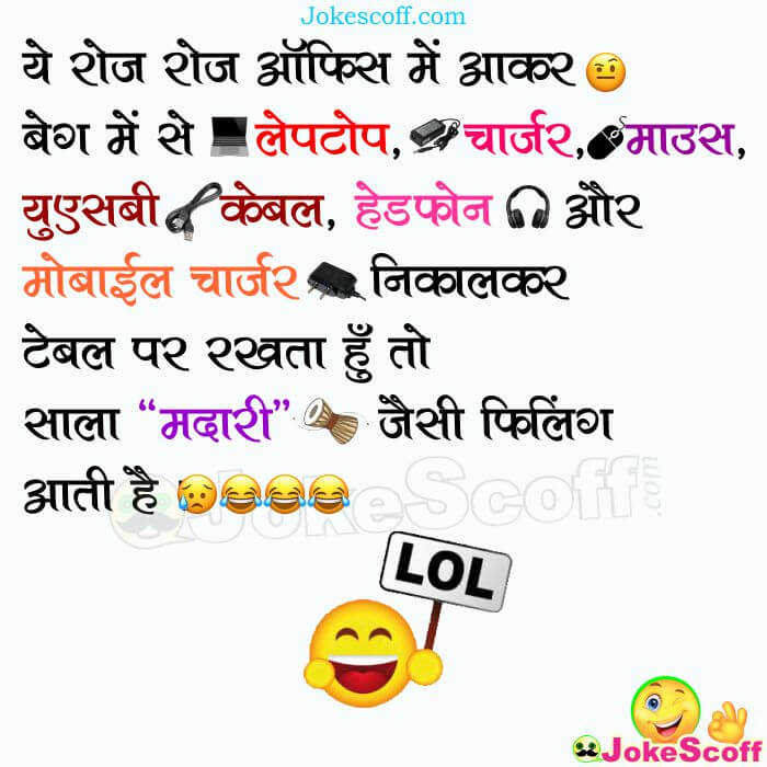 Very Funny Job Jokes in Hindi
